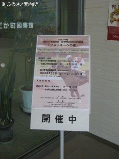 新ひだか町博物館で始まった企画展