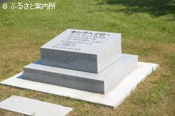 優駿メモリアルパーク内のキングヘイローの墓碑
