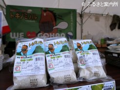 ファン感謝DAYファイナルイベントで販売された北海道みついし産米「トキノミノル」