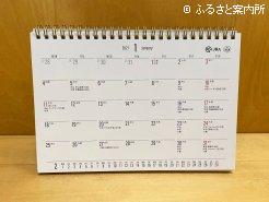 カレンダー面(書き込み面)