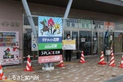 入口では入場制限も通知される