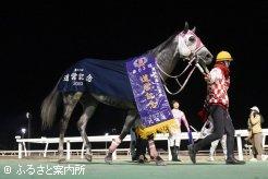 移籍から4連勝で道営記念馬に輝いた