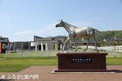 オグリキャップの馬像と優駿記念館