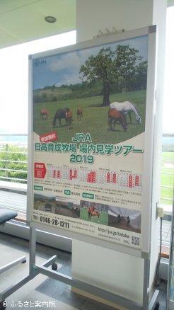 場内見学ツアーのポスター