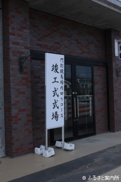 ポラリス☆スタンドで執り行われた竣工式
