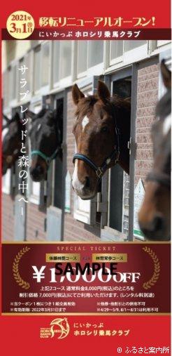 今年度のにいかっぷホロシリ乗馬クラブチラシ兼パンフレットの表紙