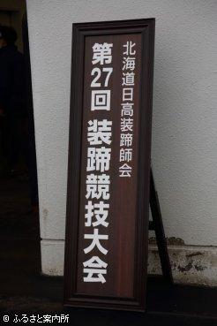 2年ぶりの開催となった装蹄競技大会