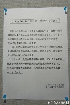 JRA日本中央競馬会からの会食等の自粛要請文書