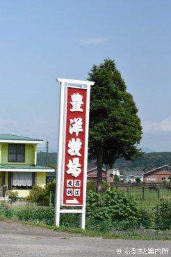 豊洋牧場高江支場の看板
