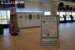ファンファーレホール内では、札幌競馬イラスト展も開催されている