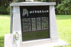 本年はキタノリュウとエテルナミノルの2頭が刻名された