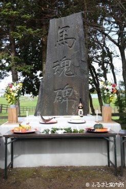 門別地区の軽種馬生産振興を見守る馬魂碑