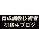 BTC 育成調教技術者研修生ブログ